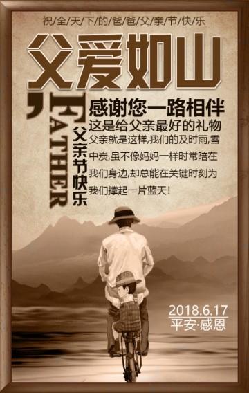棕色复古父亲节节日插画祝福宣传翻页H5