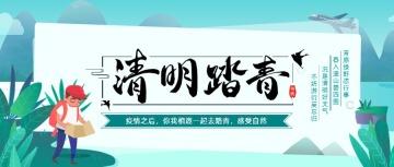 清新文艺清明节踏青微信公众号首图