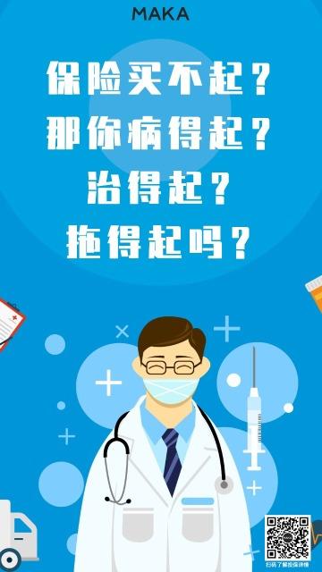 蓝色卡通风格保险概念宣传海报