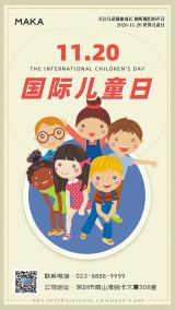 浅黄色简约插画风格国际儿童日节日宣传手机海报