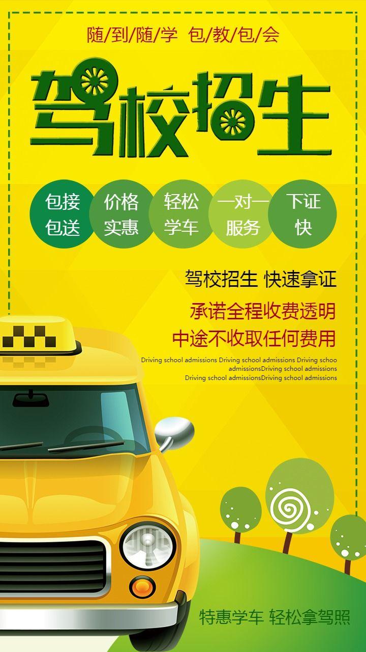 黄色简约驾校学车考驾照招生宣传海报