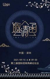 深蓝色中式风格会议会展高峰会邀请函H5