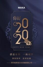 你好2020蓝金高端新年祝福元旦节贺卡企业宣传H5