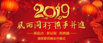 年会红色系新中式风格颁奖典礼公众号封面大图