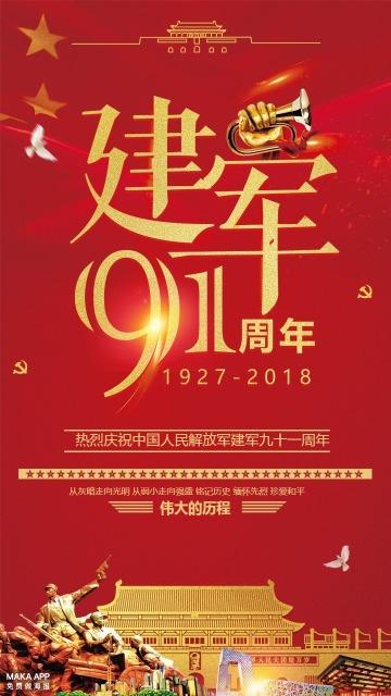 建军节八一建军节建军91周年庆祝纪念日海报