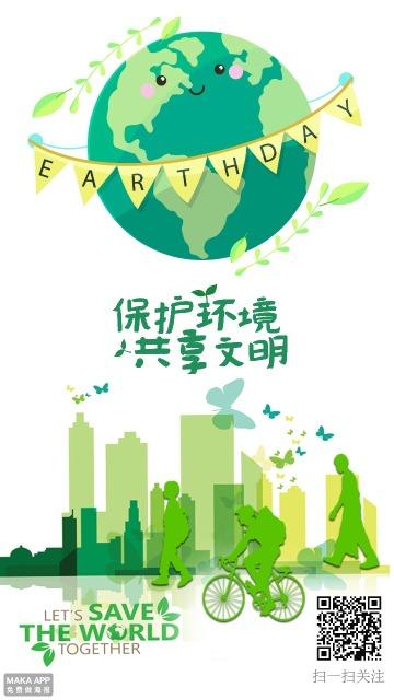环保环境日宣传海报