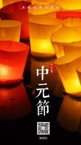 中元节鬼节七月十五日