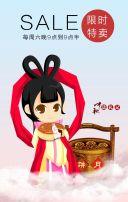 中秋佳日月饼产品促销宣传