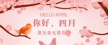 文艺清新你好四月公众号封面头条