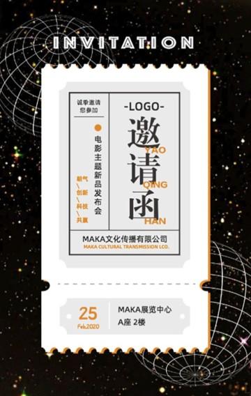 动态宇宙星空电影票旅程派对聚会展会展览公司会议新品发布邀请函