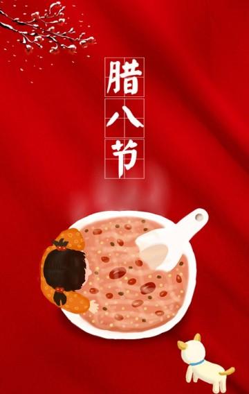 红色中国风腊八节节庆宣传