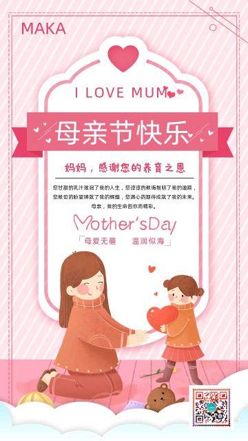 简约卡通手绘感恩母亲节祝福手机海报