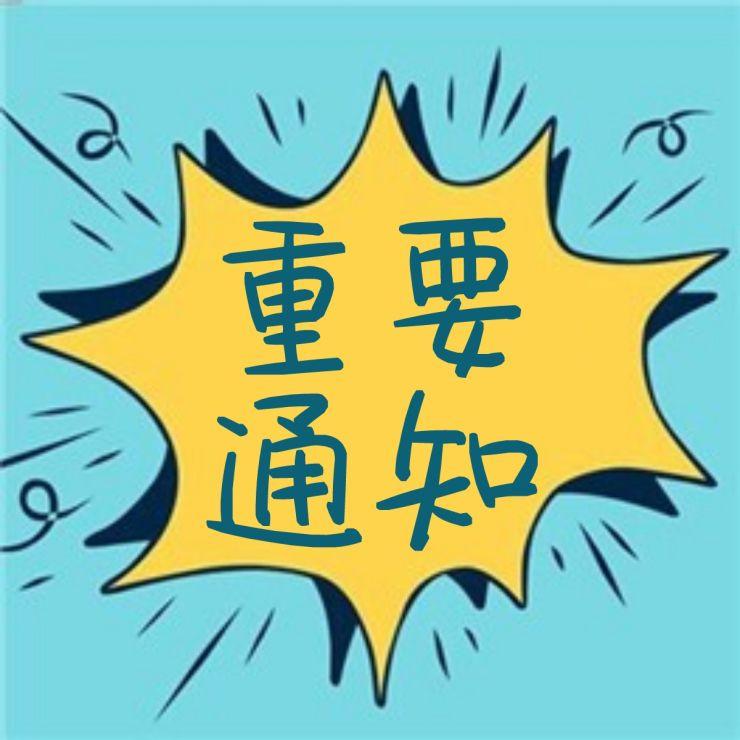 【通知次图6】卡通扁平通用微信公众号封面小图-浅浅