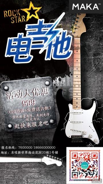 电吉他课程优惠大活动招生宣传海报