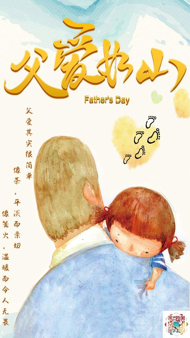 卡通手绘黄色父亲节文化传播祝福海报