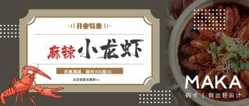 小龙虾美食行业餐饮业公众号宣传新媒体宣传等开业通知