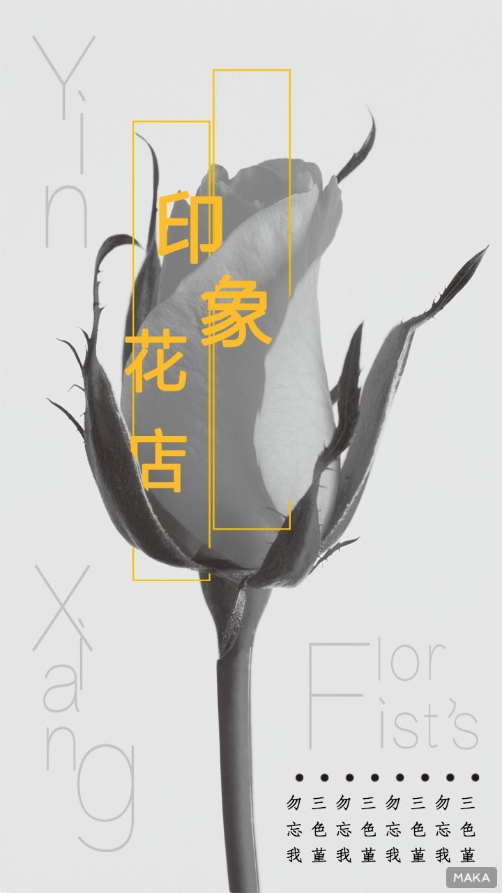 黑白灰抽象意境花店海报
