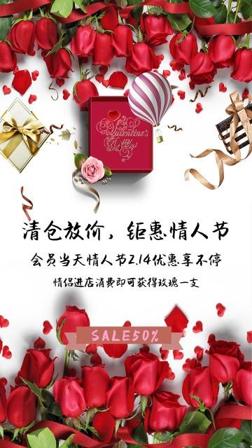 玫瑰情人节清仓放价钜惠2.14