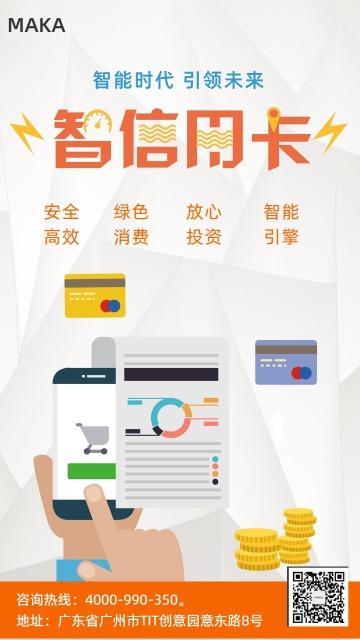 智能时代信用卡宣传手机海报模版