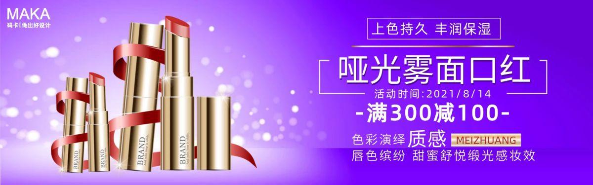 时尚风电商店铺口红新品促销宣传海报banner