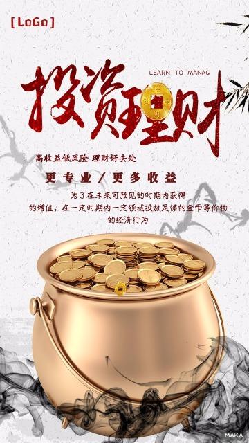 中国风金融投资理财海报设计