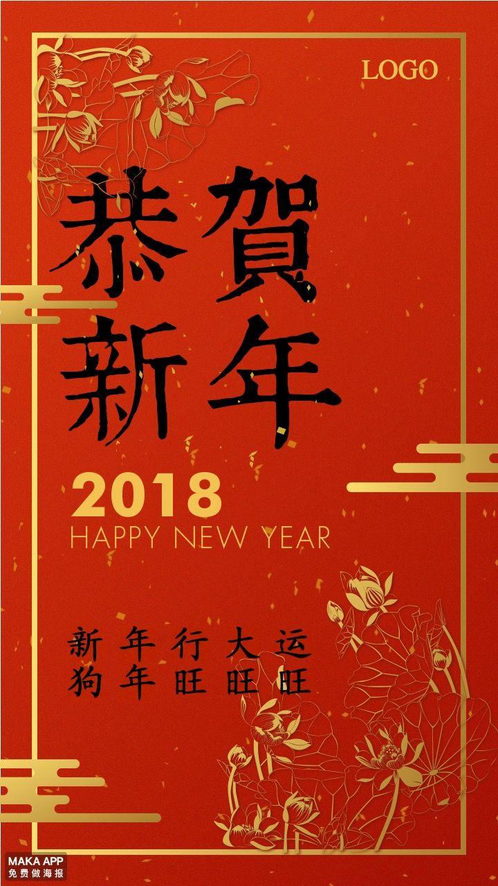 新年祝福海报