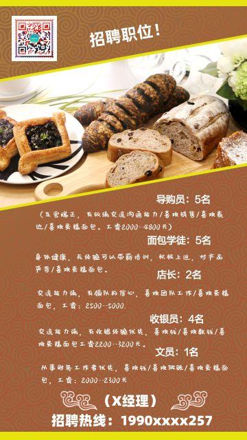 面包店简约招聘招人海报