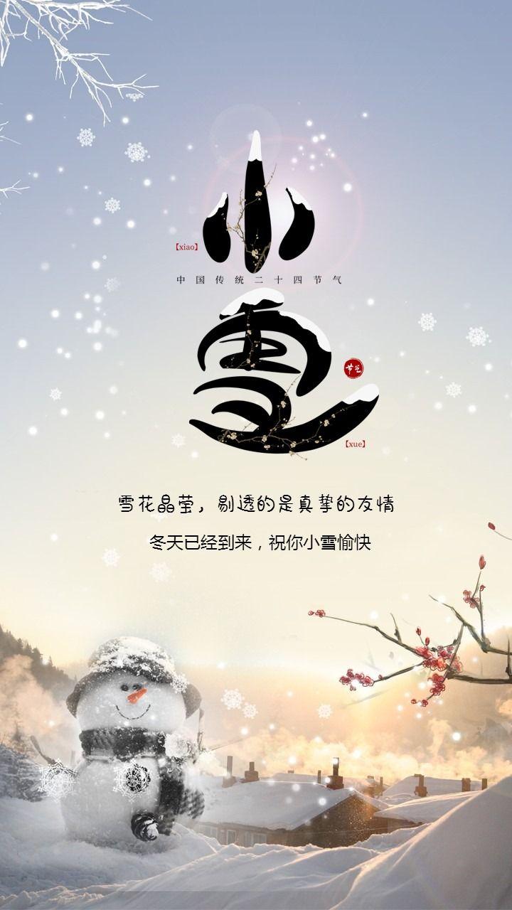 简约文艺二十四节气小雪时节日签