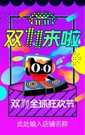 双11商家促销活动推广天猫淘宝微商促销宣传双十一电商