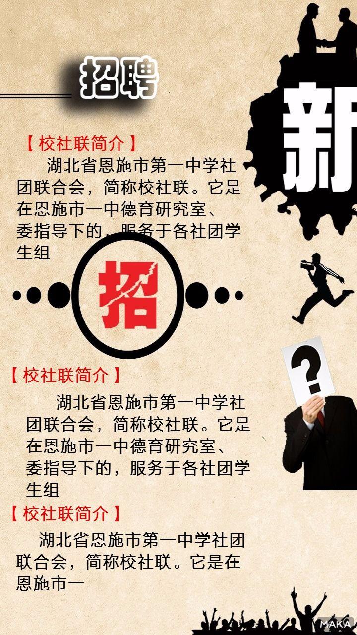 校社招新海报