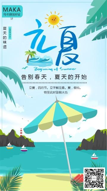 扁平简约风二十四节气之立夏宣传海报