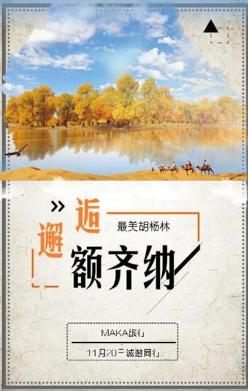 魅力中国额济纳最美杨胡林旅游路线宣传推广