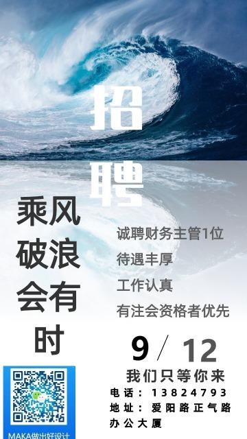 严谨大气简约企业招聘广告海报