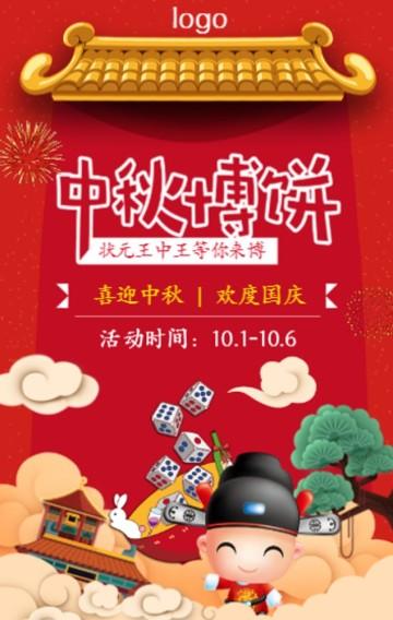 红色中国风中秋国庆博饼宣传促销H5