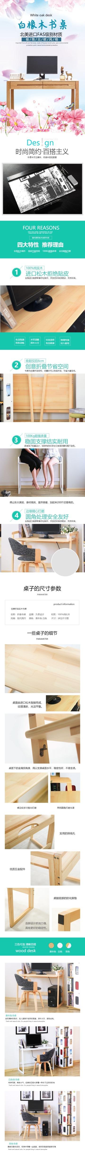 时尚简约书桌电商详情页