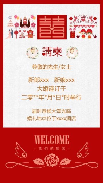 中式简约红色结婚请柬 婚礼邀请函 喜帖 喜宴邀请 新婚之喜 答谢宴