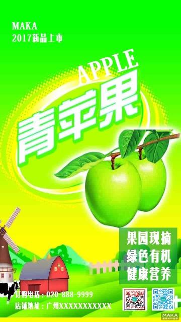 果园苹果现摘宣传海报
