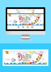 六一儿童节卡通简约互联网各行业宣传促销电商banner