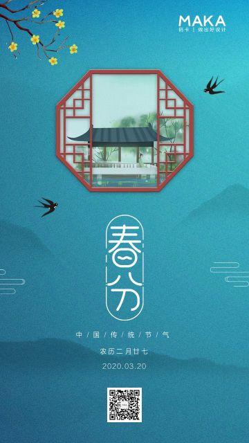 蓝色中国风二十四节气之春分时节海报