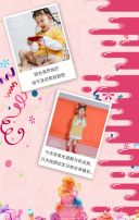 粉色手绘可爱宝宝生日纪念相册H5