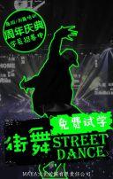 街舞培训招生