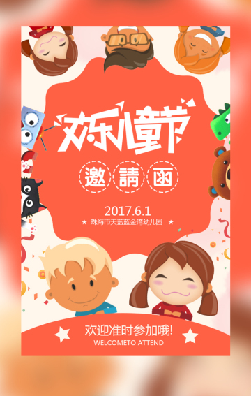 卡通六一儿童节文艺表演活动宣传邀请函