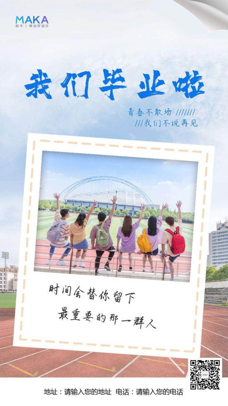 蓝色校园风高考结束毕业季宣传推广海报