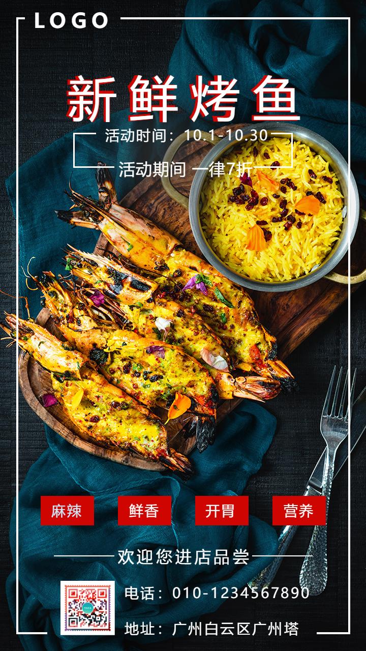 现代简约烤鱼美食餐饮促销海报