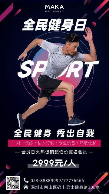 全民健身日健身房会所宣传促销海报