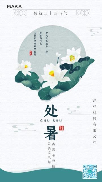 二十四节气处暑中国风荷花手机海报模板