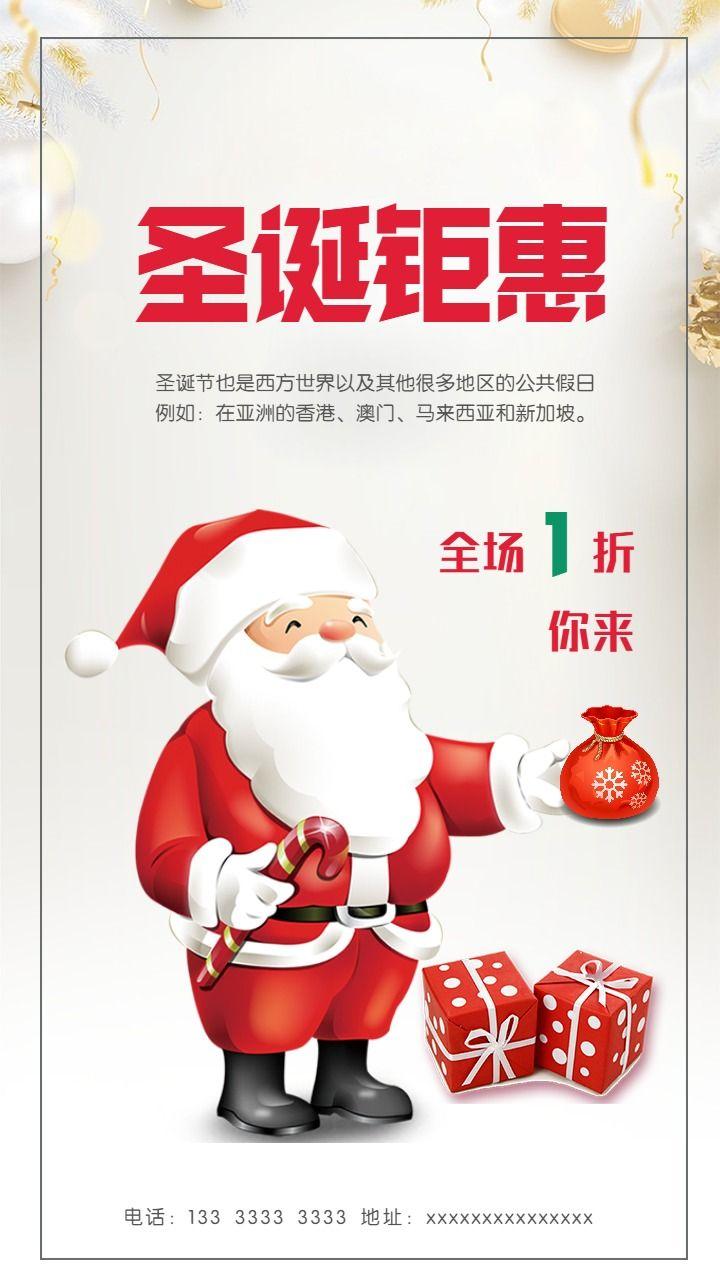 圣诞节商场促销海报 清新