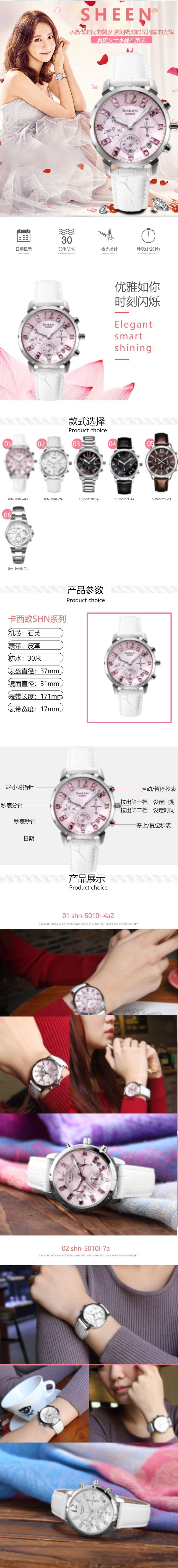 时尚优雅手表电商详情页