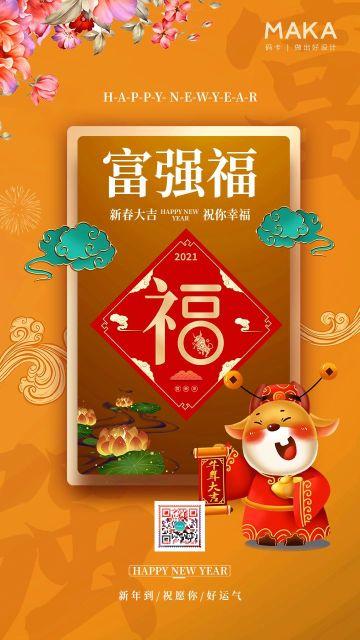 黄色中国风春节集五福系列宣传手机海报