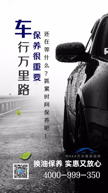 高端大气汽车维修保养宣传海报